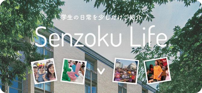 学生の日常を少しだけご紹介 Senzoku Life