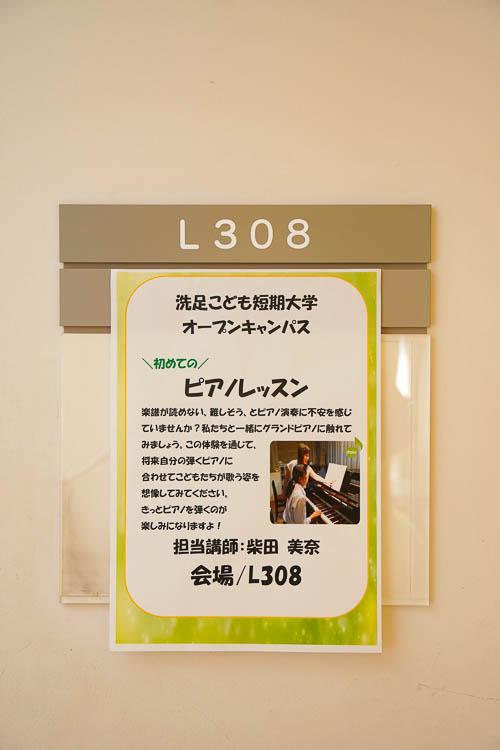 【体験授業】はじめてのピアノレッスン
