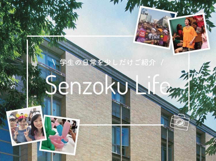 Senzoku Life